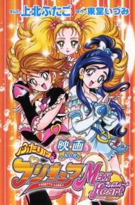 Pretty Cure Max Heart il film