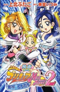 Pretty Cure Max Heart 2