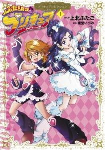 Pretty Cure Nakayoshi